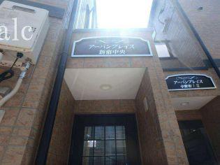 アーバンプレイス新宿中央[101号室]の外観