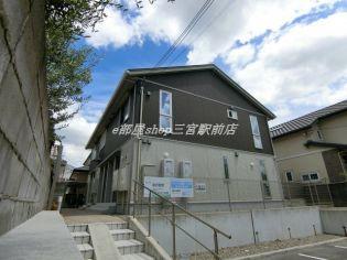 兵庫県神戸市北区鈴蘭台南町4丁目の賃貸アパートの外観
